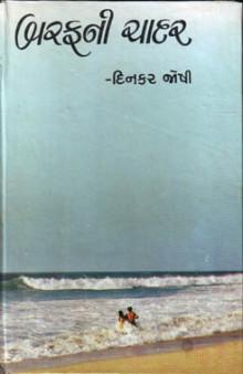 Barafni Chhadar Gujarati Book Written By Dinkar Joshi