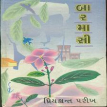Barmasi Gujarati Book by Priyakant Parikh