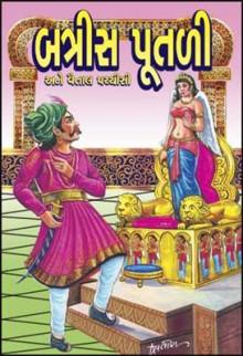 Batris Putali Gujarati Book by Madhur