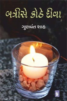 Batrise Kothe Diva Gujarati Book Written By Gunvant Shah