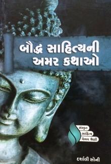 Bouddha Sahityani Amar Kathao Gujarati Book by Darshali Soni Buy Online