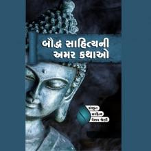 Baudh Sahityani Amar Kathao