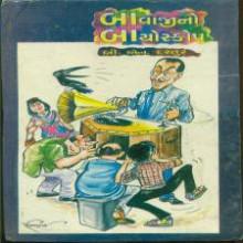 Bavajino Bioscope Gujarati Book by B N Dastur