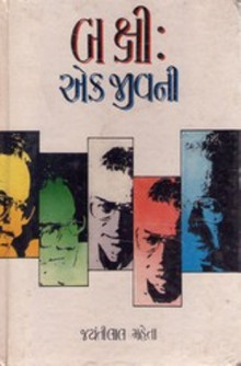Baxi Ek Jivni Gujarati Book Written By Chandrakant Baxi