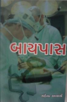 Bypass Gujarati Book Written By Mahendra Acharya