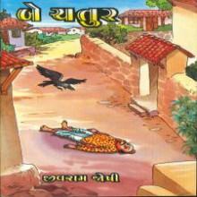 Be Chatur Gujarati Book by Jivram Joshi