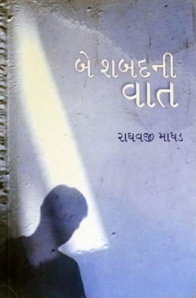 Be Shabad Ni Vat Gujarati Book Written By Raghavji Madhad