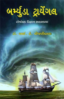 Bermuda Triangle Gujarati Book Written By I K Vijaliwala