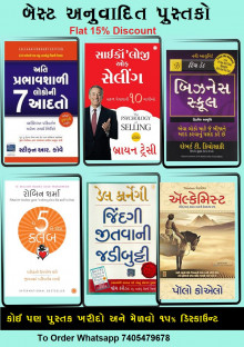 Best Gujarati Translated Books Combo Offer