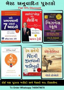 Best Gujarati Translated Books Combo Offer