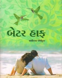 Better Half Gujarati Book by Shashikala Joshipura