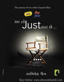 Aa to Just Vaat Chhe - Gujarati book on Journey of Bey yaar and Kevi Rite Jaish
