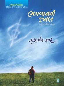 Bhagavan Ni Tapal Gujarati Book by Gunvant Shah