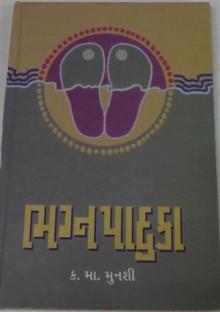 Bhagnapaduka Gujarati Book by K M Munshi
