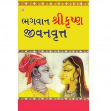 Bhagvan Shree Krushn jivanvrut