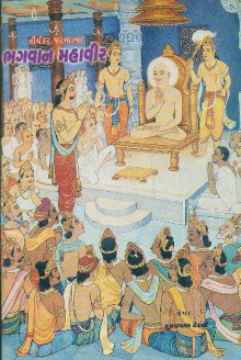 BHAGVAN MAHAVIR Gujarati Book Written By Kumarpal Desai
