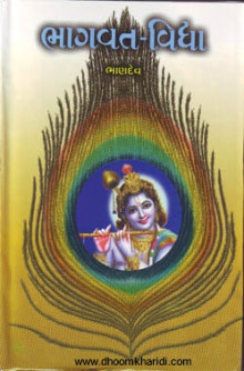 Bhagvat Vidhya (Part 1 & 2) Gujarati Book Written By Bhandev