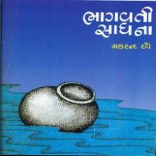 Bhagvati Sadhana Gujarati Book by Makarand Dave