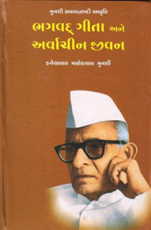 Bhagwad Geeta Ane Arvachin Jivan Gujarati Book by K M Munshi