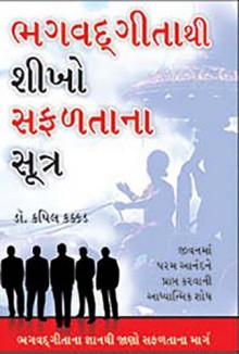 Bhagwad Geeta Thi Sikho Safalta Na Rahasyo Gujarati Book by Kapil Kakkar