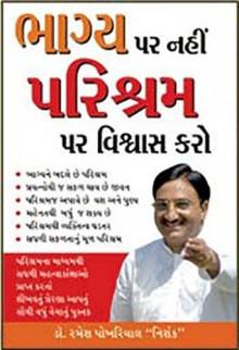 Bhagya Par Nahi Parisram Par Viswas Karo Gujarati Book by Ramesh Pokhriyal
