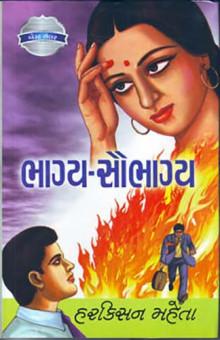 Bhagya Saubhagya Gujarati Book by Harkishan Mehta