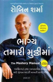 Bhagya Tamari Mutthima (Gujarati Translation of The Mastery Manual) Gujarati Book Written By Robin Sharma