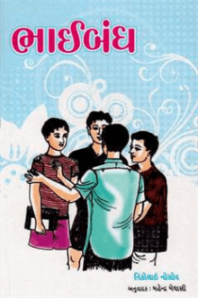 Bhaibandh (Gujarati Translation of Schoolboys) Gujarati Book Written By Nikolai Nosov