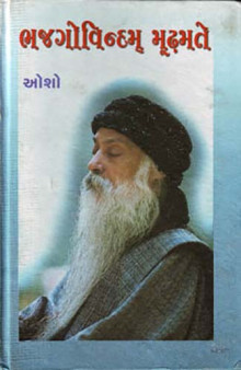 Bhaj Govindam Mudhmate Gujarati Book by Osho
