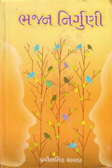 Bhajan Nirguni Gujarati Book by Pravinsinh Chavda