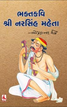 Bhakta Kavi Shri Narsinha Maheta Gujarati Book Written By Chandrakant Sheth