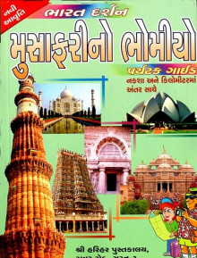 Bharat Darshan Musafarino Bhomiyo Gujarati Book Written By General Author