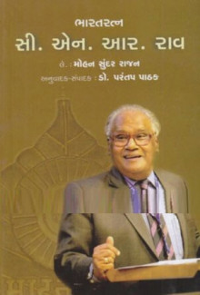 Bharat Ratna CNR Rao (Biography in Gujarati) Gujarati Book Written By Mohan Sundar Rajan