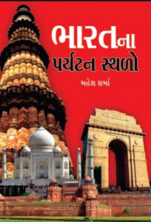 Bharat Na Paryatan Sthalo Gujarati Book Written By Mahesh Dat Sharma