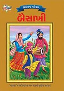 Bharat Na Tehvar - Baisakhi Gujarati Book by Priyanka