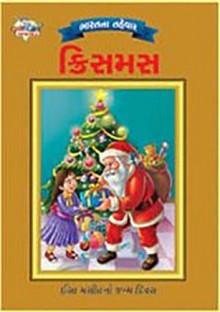 Bharat Na Tehvar - Chistmas Gujarati Book by Priyanka