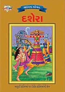 Bharat Na Tehvar - Dashera Gujarati Book by Priyanka