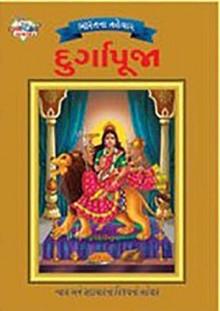 Bharat Na Tehvar - Durga Puja Gujarati Book by Priyanka