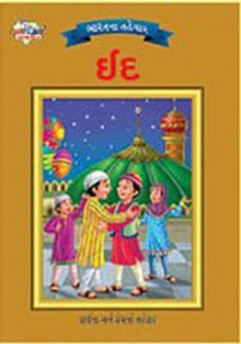 Bharat Na Tehvar - Eid Gujarati Book by Priyanka
