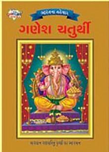 Bharat Na Tehvar - Ganesh Chaturthi Gujarati Book by Priyanka