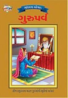Bharat Na Tehvar - Guruparva Gujarati Book by Priyanka