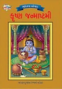 Bharat Na Tehvar - Janmashtami Gujarati Book by Priyanka