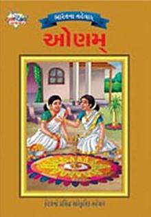 Bharat Na Tehvar - Onam Gujarati Book by Priyanka