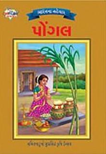 Bharat Na Tehvar - Pongal Gujarati Book by Priyanka