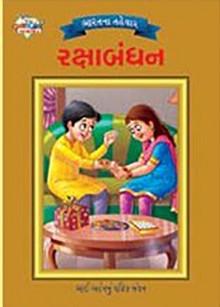 Bharat Na Tehvar - Rakshabhandhan Gujarati Book by Priyanka