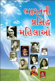 bharat ni prasidhdh mahilao Gujarati Book Written By General Author