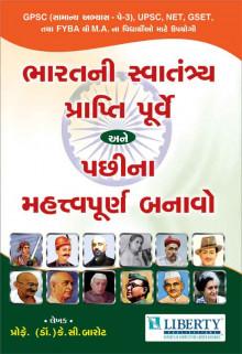 BHARAT NI SVATANTRYA PRAPTI PURVE ANE PACHHI NA MAHATVA PURNA BANAVO Gujarati Book