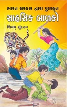 Bharat Sarkar Dhwara Puraskrut Sahsik Balako Gujarati Book by Shivam Sundaram