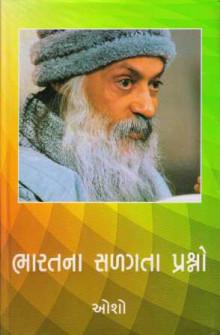 Bharatana Salagta Prashno Gujarati Book Written By Osho