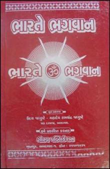 Bharate Bhagawan Gujarati Book by Uday Jagupte - Mahadev Ramchandra Jagupte